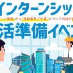 建設業界インターンシップ&就活準備イベント
